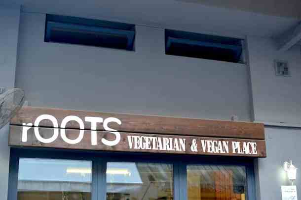 Roots -restaurant - www.maninio.com - thessaloniki - Greece - vegan - food - travel
