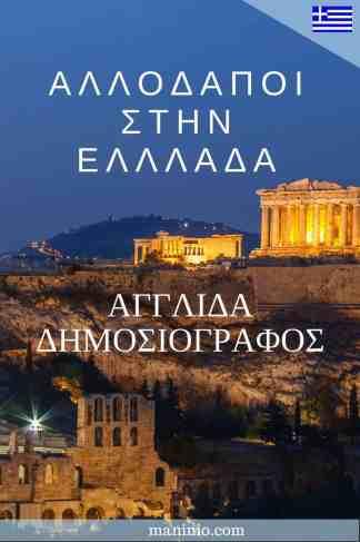 Βρετανίδα δημοσιογράφος που ζεί στην Ελλάδα - Συνέντευξη. maninio.com #αλλοδαποίστηνελλαδα #ξένοιστηνελλάδα