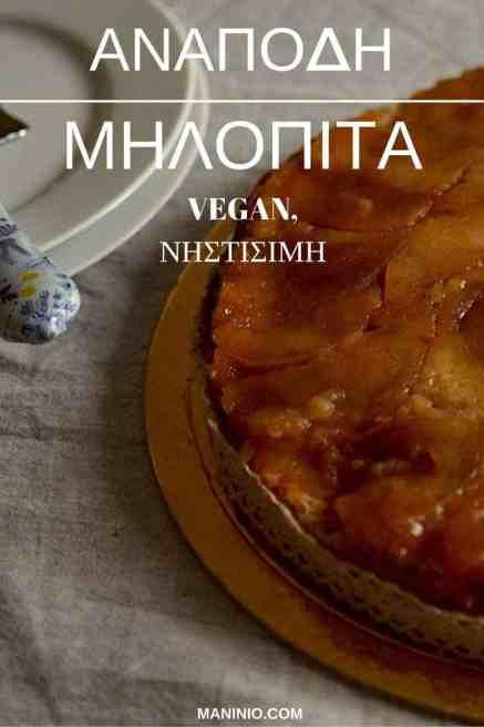 Πεντανόστιμη Βίγκαν Ανάποδη Μηλόπιτα. maninio.com #veganapplepies #βίγκανμηλόπιτες