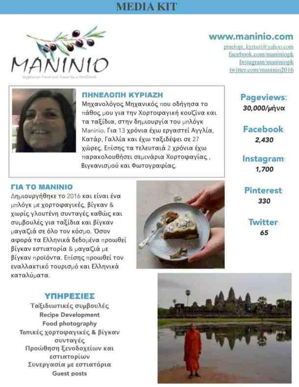 MediaKit_Pinelopi Kyriazi_Maninio_Greek