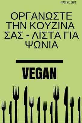 Οργανώστε την κουζίνα σας ως Vegan. Λίστα για ψώνια. maninio.com #veganpantry #vegan