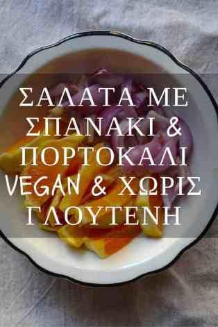 Σαλάτα με Σπανάκι και Πορτοκάλι   Vegan & Χωρίς Γλουτένη. maninio.com #vegansalads #veganspinach