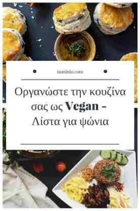 Οργανώστε την κουζίνα σας ως Vegan. Λίστα για ψώνια. maninio.com #veganshoppinglist