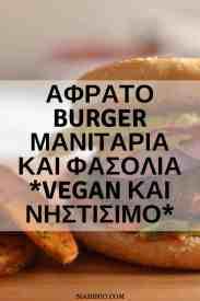 Αφράτο Vegan Burger Μανιταριών και Φασολιών | Νηστίσιμο. maninio.com #veganburger #veganpatties