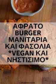 Αφράτο Vegan Burger Μανιταριών και Φασολιών | Νηστίσιμο. maninio.com #veganglutenfreeburger #veganμπιφτέκια
