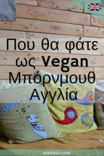 Που θα φάτε ως Vegan στο Μπόρνμουθ της Αγγλίας. maninio.com #veganbornemouth #veganengland