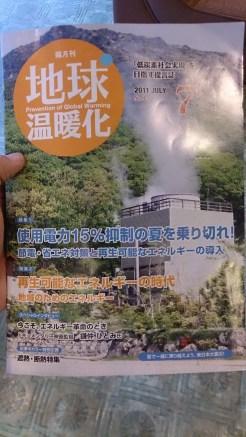 九重観光ホテル地熱発電施設 隔月刊地球温暖化