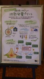 九重観光ホテル地熱発電施設 説明パネル