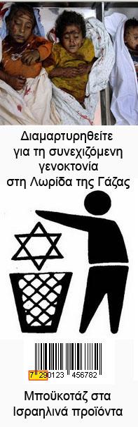 boycottisraelaj12