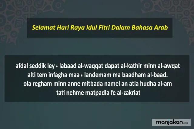 Hari Raya Idul Fitri Dalam Bahasa Arab