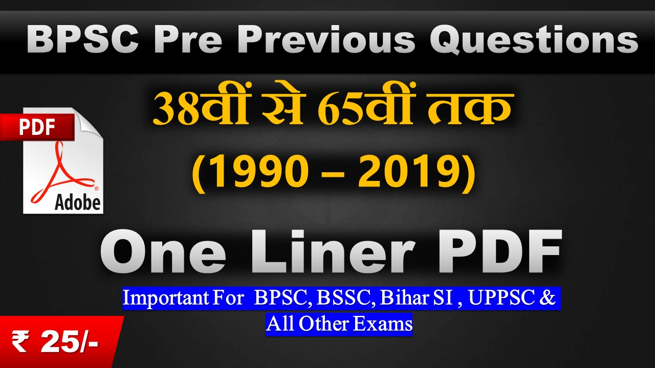 BPSC Pre Previous Questions One Liner PDF IMPORTANT for All Exams.