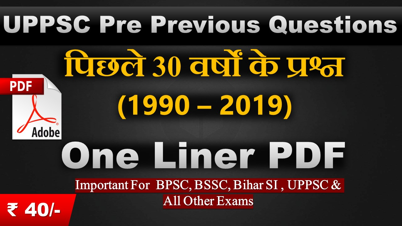 UPPSC Pre Previous Questions One Liner PDF IMPORTANT for All Exams.