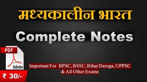 मध्यकालीन भारत Complete Notes PDF