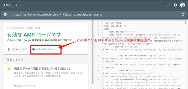 Google提供のAMPテストページ実施画面