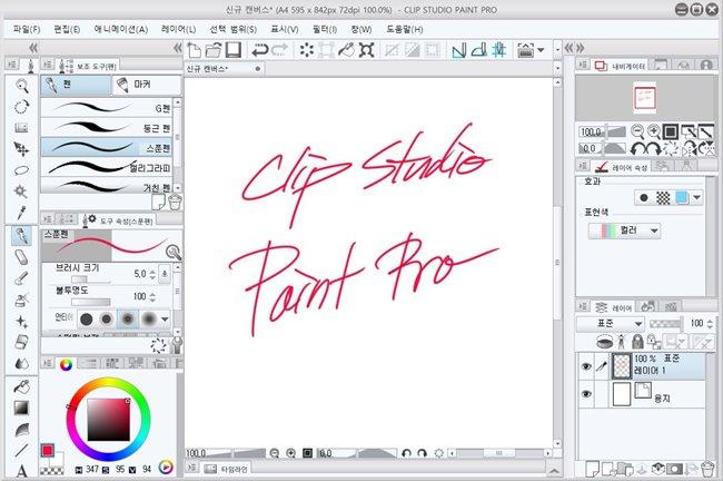 클립스튜디오 세일 페인트 프로