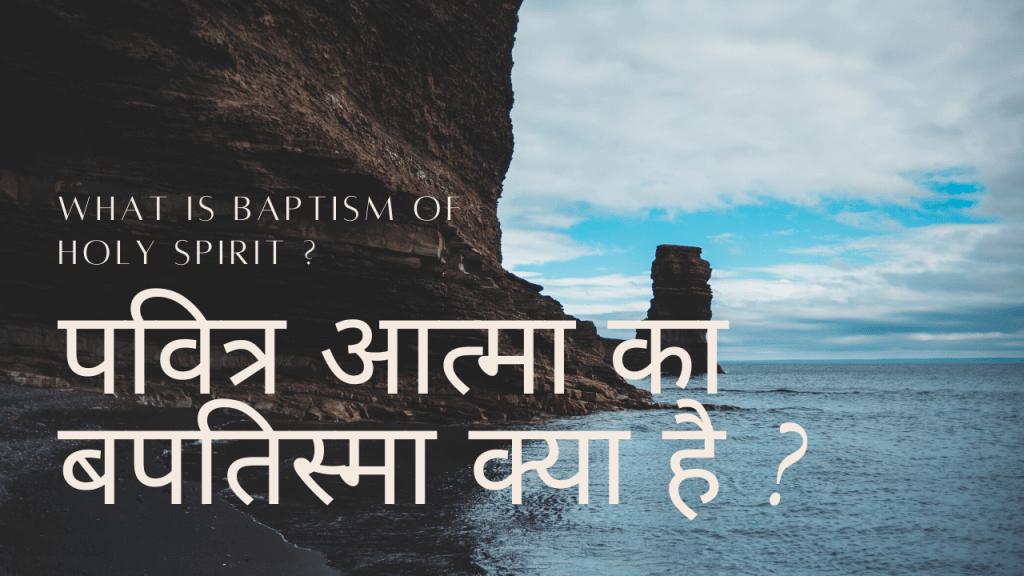 Read more about the article पवित्र आत्मा का बपतिस्मा क्या है ?