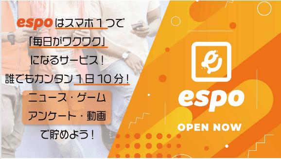 espo(エスポ)