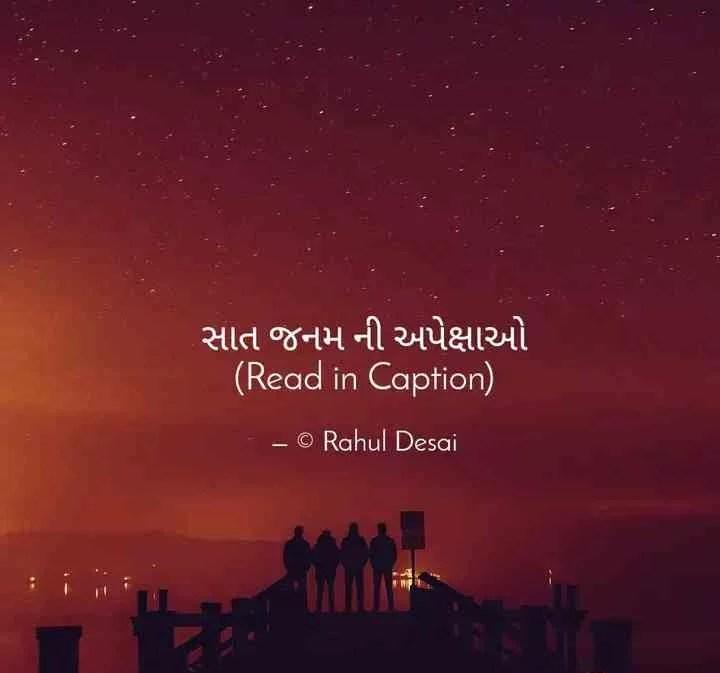 marriage poem in gujarati