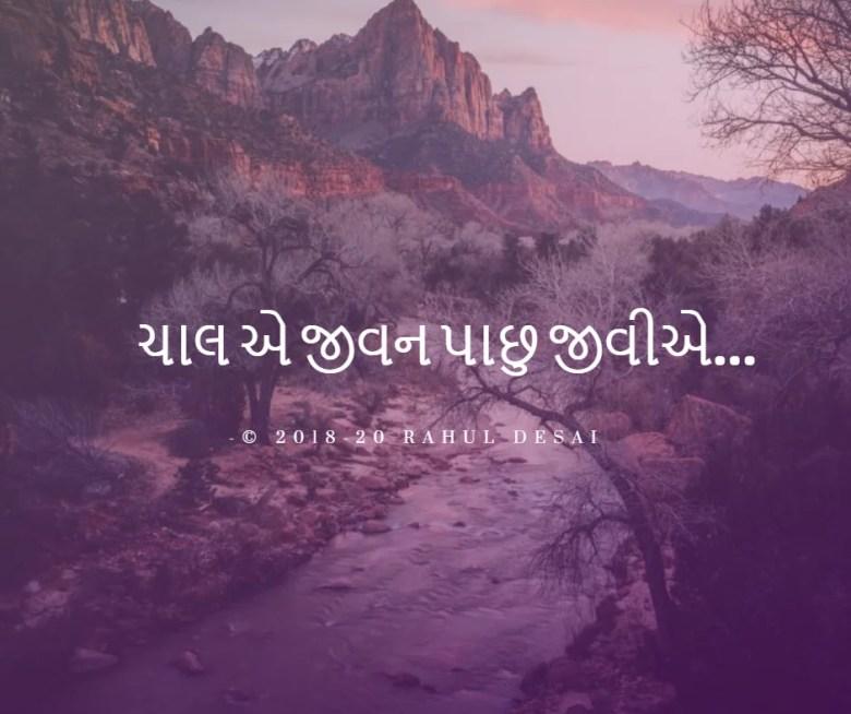 love poem in gujarati