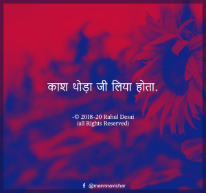 Poem on life in hindi