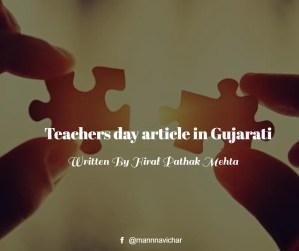 teachers day article in gujarati