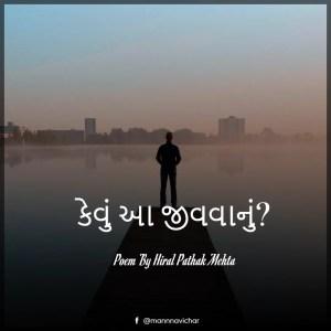 Life Poem Gujarati