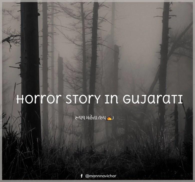 Horror Story In Gujarati