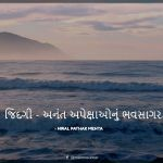 gujarati poem on life expectations