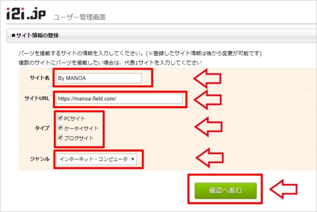 i2iアクセス解析設置_4