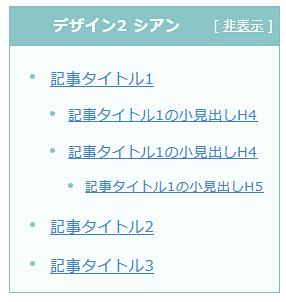 シリウス目次_デザイン2_シアン