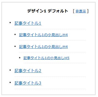 シリウス目次_デザイン1_デフォルト