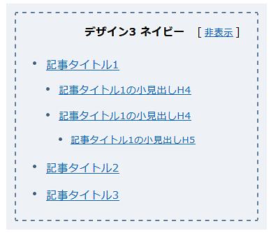 シリウス目次_デザイン3_ネイビー