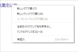 GoogleChromeでリンクを別のタブで開く
