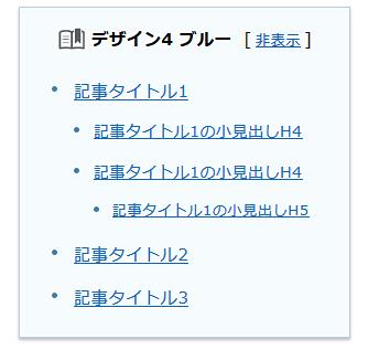 シリウス目次_デザイン4_ブルー