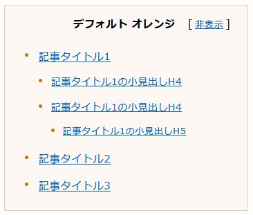 シリウス目次_デフォルト_オレンジ