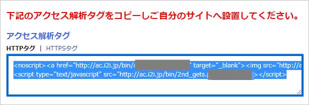i2iアクセス解析設置無料版