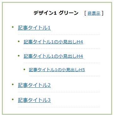シリウス目次_デザイン1_グリーン