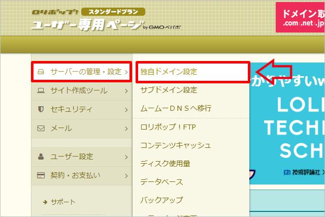 ロリポップユーザーページ
