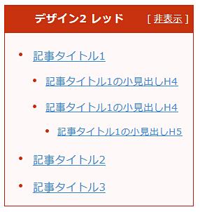 シリウス目次_デザイン2_レッド