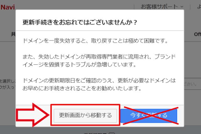 お名前.comドメイン自動更新解除_手順3