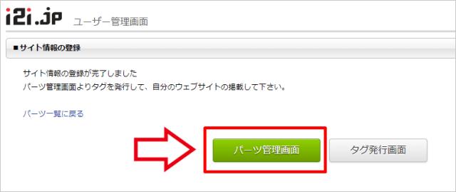i2iアクセス解析設置_6
