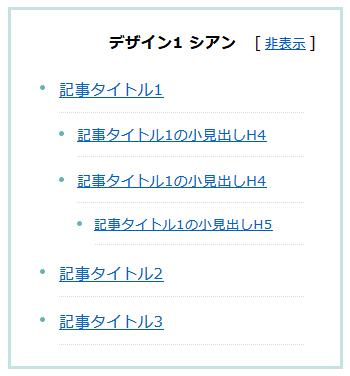 シリウス目次_デザイン1_シアン