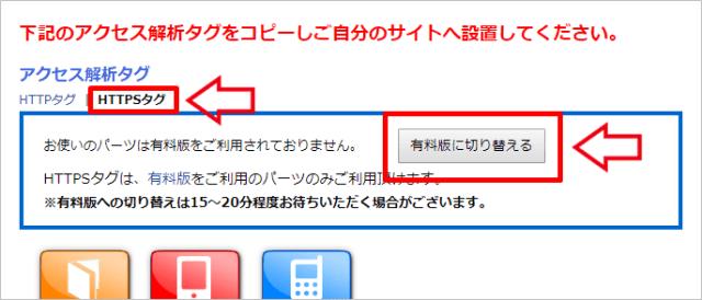 i2iアクセス解析設置_8