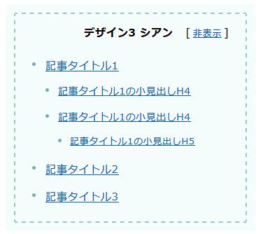 シリウス目次_デザイン3_シアン