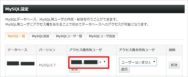 MySQL設定完了画面