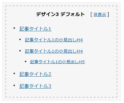 シリウス目次_デザイン3_デフォルト