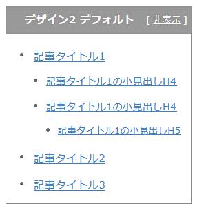 シリウス目次_デザイン2_デフォルト