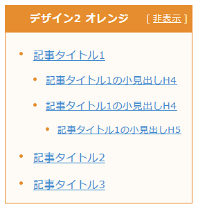 シリウス目次_デザイン2_オレンジ