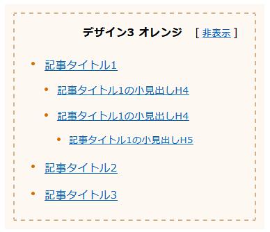 シリウス目次_デザイン3_オレンジ