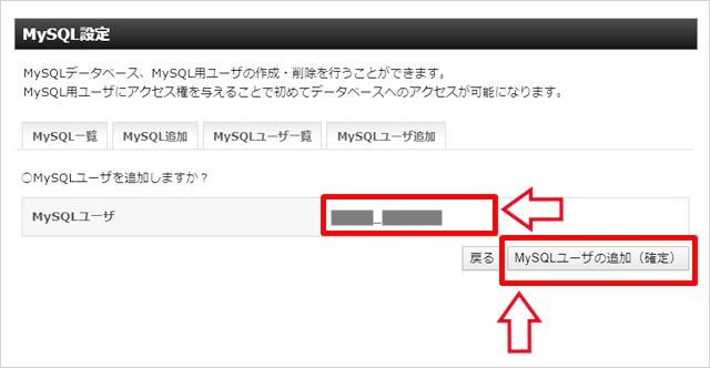 MySQLユーザー確認画面